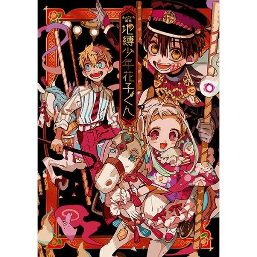 Jibaku Shonen Hanakokun Aida Iro Art Book
