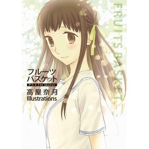 [PREORDER] Fruits Basket Anime 1st Season Takaya Natsuki Illustrations