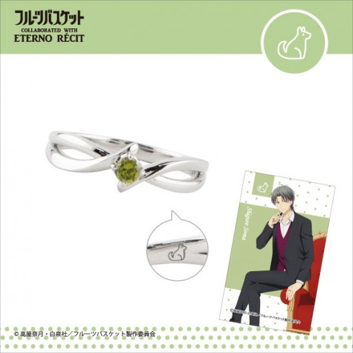 [PREORDER] Fruits Basket Rings (Shigure)