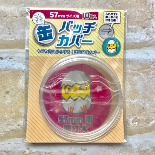 Badge Protector 10 Pack (5.7cm)